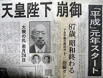 1989年 日本の重大ニュース(平成元年)