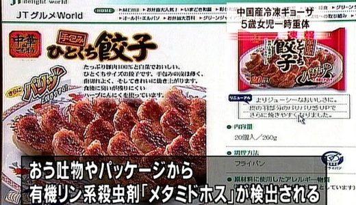 2008年 日本の重大ニュース(平成20年)