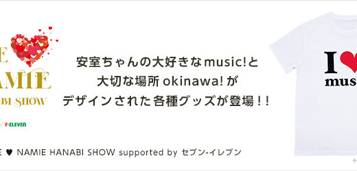 WE ♥ NAMIE HANABI SHOW supported by セブン-イレブン オフィシャルグッズ