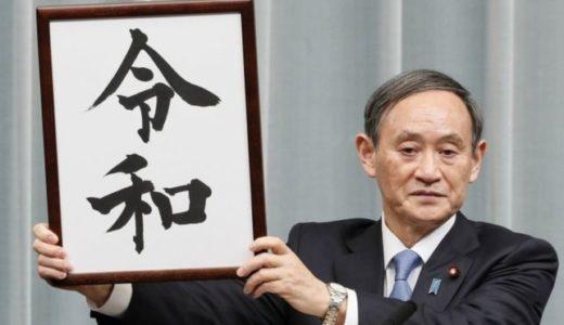 2019年 日本の重大ニュース(令和元年)