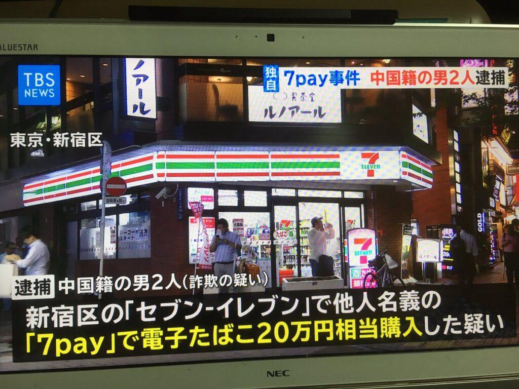 【7pay】新宿のセブンイレブンで 他人名義の「7pay」で電子たばこ20万円相当購入した疑い 中国籍の男2人逮捕