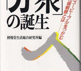 1985年 新語・流行語大賞