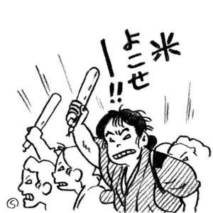 米騒動の日