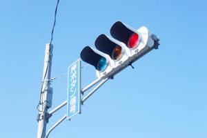 交通信号設置記念日