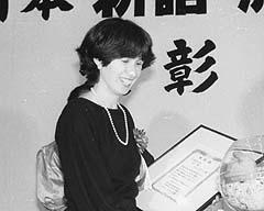 1984年 新語・流行語大賞