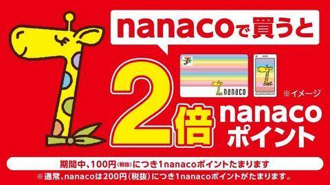 """【セブンイレブン】10日からnanacoのポイント""""2倍""""!なんと期間中だけ「100円で1ポイント」に!"""