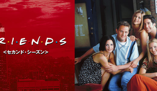 [02-15]The One Where Ross and Rachel...You Know / ついに二人は・・・?