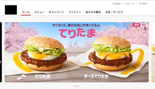 飲食チェーン店 M社様