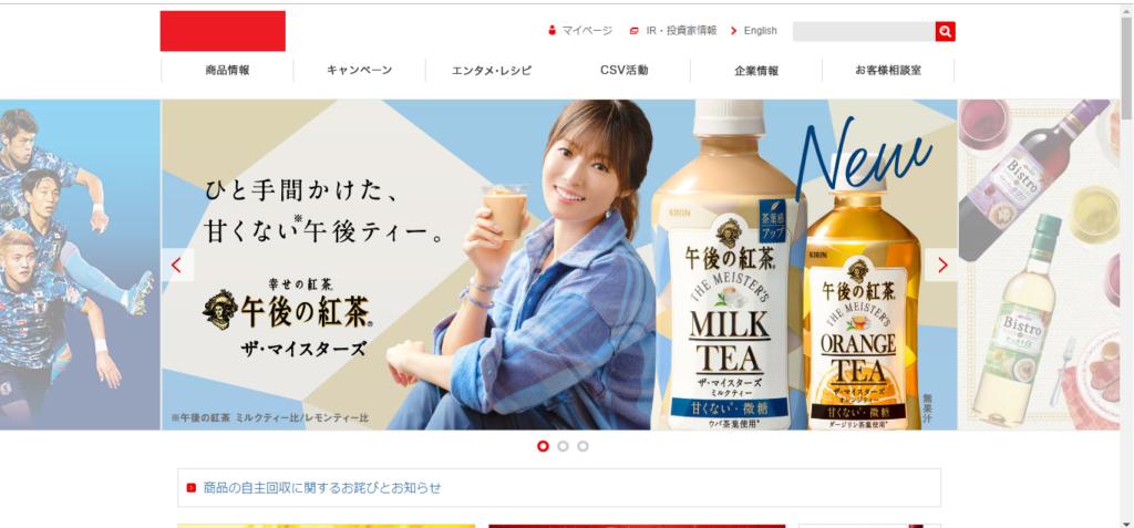 飲料メーカー K社様